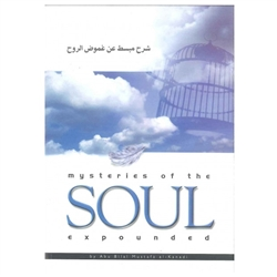 Mysteries Of The Soul By Abu Bilal Mustafa kanadi