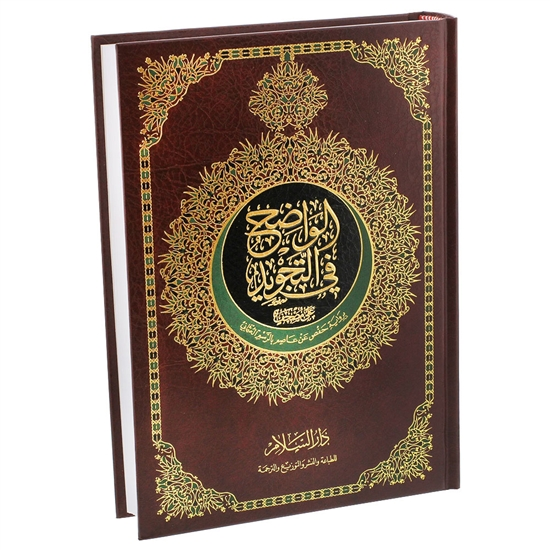 Tajweed Quran Mushaf with Red hardcover