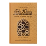 The Wives of Prophet Muhammad
