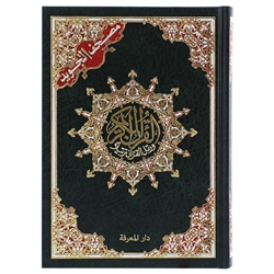 Tajweed Quran Elocution of its recitation - Green Hardcover