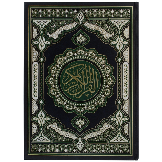 Holy Quran Arabic Text With Green Cover Bk486 Muslim American