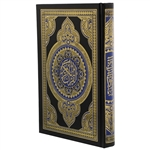 Hardcover Normal Sized Arabic Qur'an with Highlighted Name of Allah
