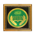 Green and Gold Muawwidhatayn 10.5 inch Square Plate Wall Hanging