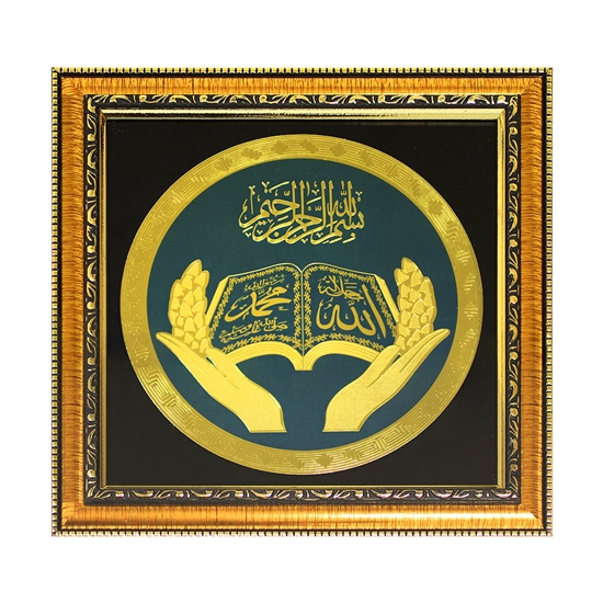 Allah & Muhammad Written Square Plate Wall Hanging