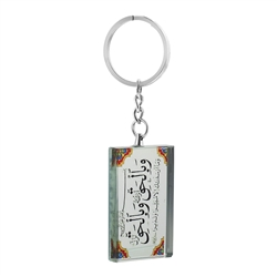 Ayaa From Quran Nice Design key chain Mirror