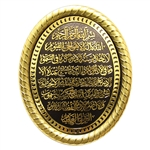 Oval Wall Hanging Ayatul Kursi in Golden Chrome