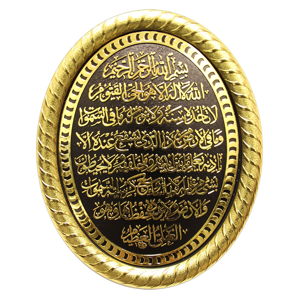 Islamic Wall Hangings oval wall hanging ayatul kursi in golden chrome #wh002| muslim