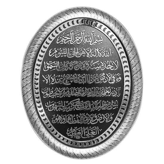 Black Oval Plate Wall Hanging  Ayatul Kursi in Silver Chrome written