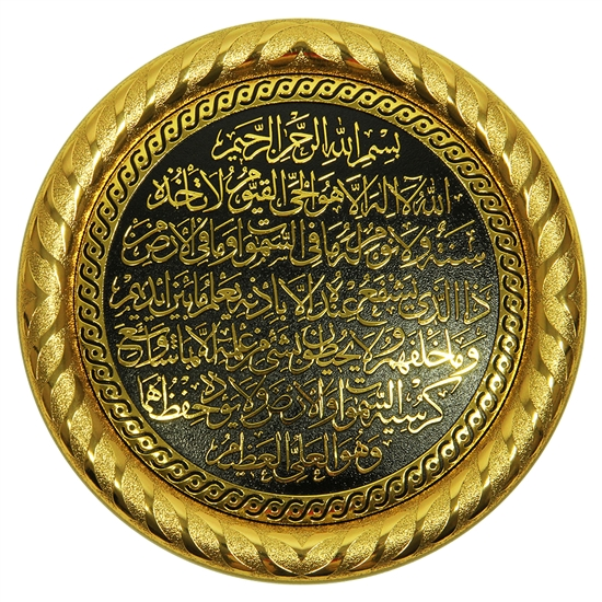 Gold Tone Ayatul Kursi 20cm Circle Wall Hanging