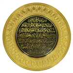 Gold Tone Ayatul Kursi Circle Wall Hanging Islamic