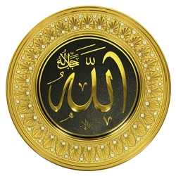 Gold Tone Allah Caligraphy Circle Wall Hanging