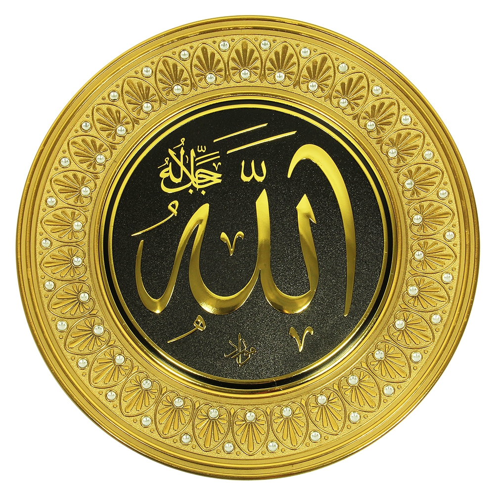 Islamic Wall Hangings gold tone allah caligraphy circle wall hanging #wh034|muslim american