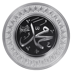 Silver Tone Muhammad Caligraphy Circle Wall