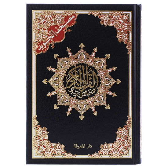 Tajweed Quran Elocution of its recitation - Black Hardcover