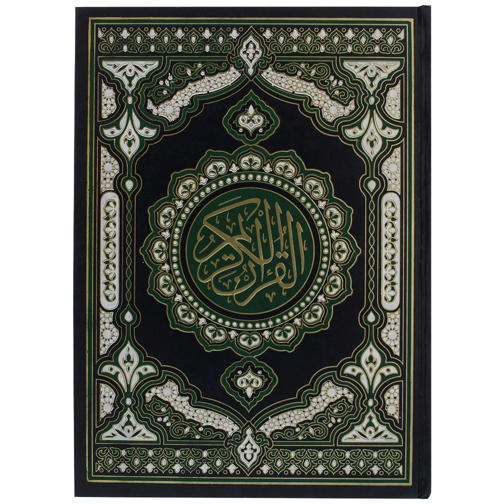 Holy Quran Arabic Text With Green Cover #BK486