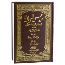 Arabic Qur'an with Urdu Thafseer 6 x 9 Inch