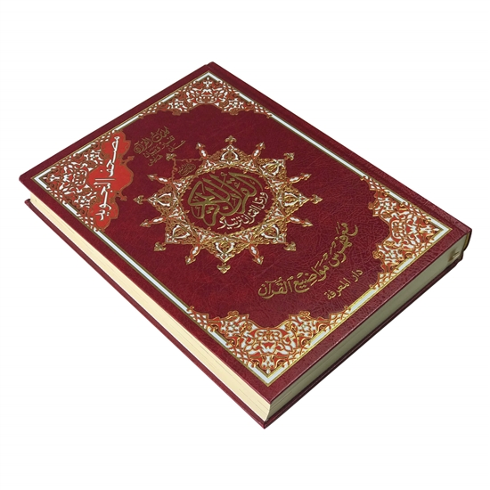 Extra Large Hardcover Red Arabic Qur'an With Color Coded Tajweed Text