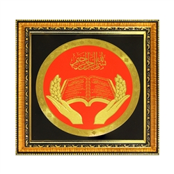 Red and Gold Muawwidhatayn 10.5 inch Square Plate Wall Hanging