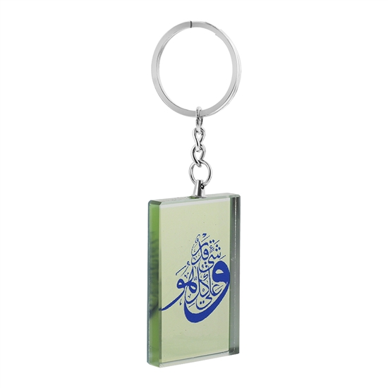 Ayaa From Quran keychain with Mirror in the Back