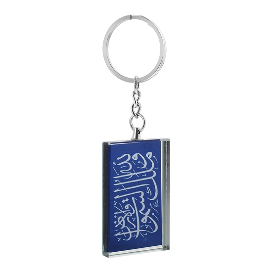 Ayaa From Quran Written keychain with Mirror