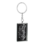 Silver and Black Ayaa From Quran Written Keychain with Mirror