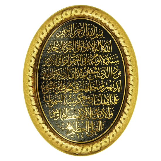 Gold Tone Ayatul Kursi Oval Wall Hanging Islamic