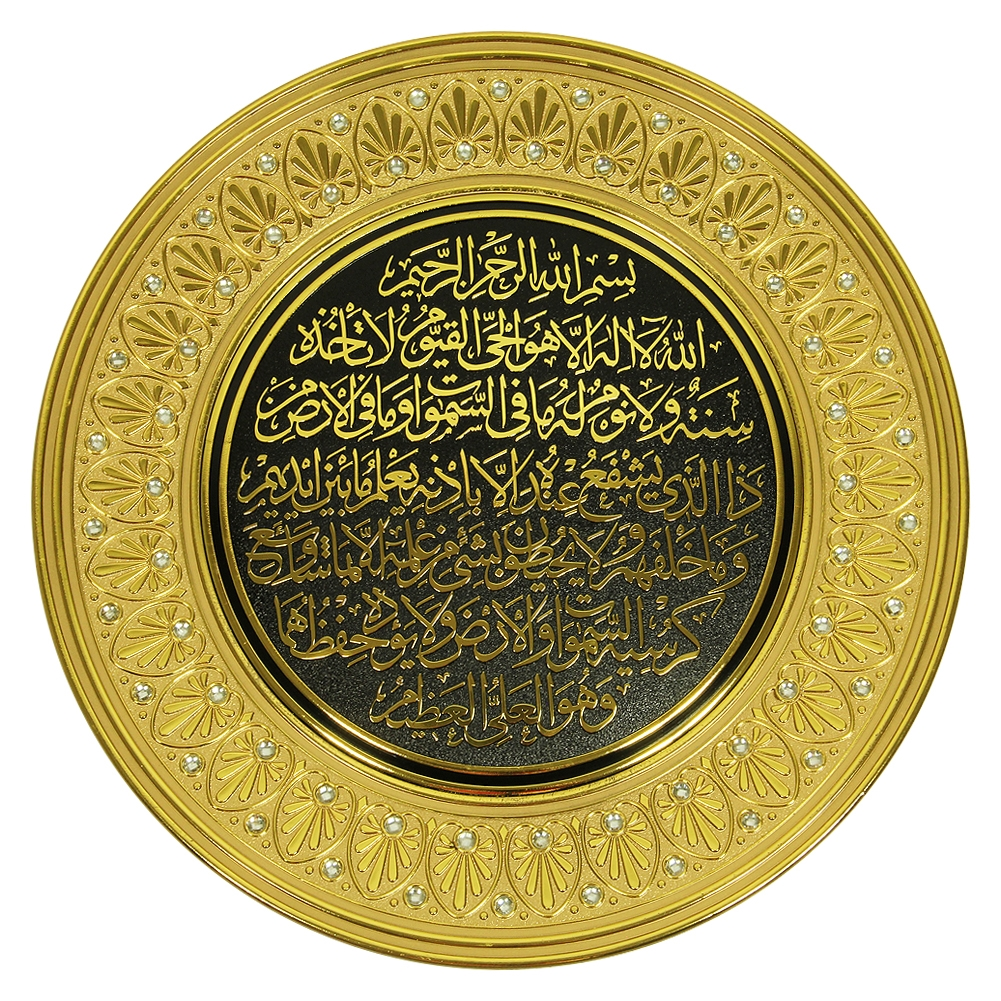 Gold Tone Ayatul Kursi Circle Wall Hanging Islamic #WH013