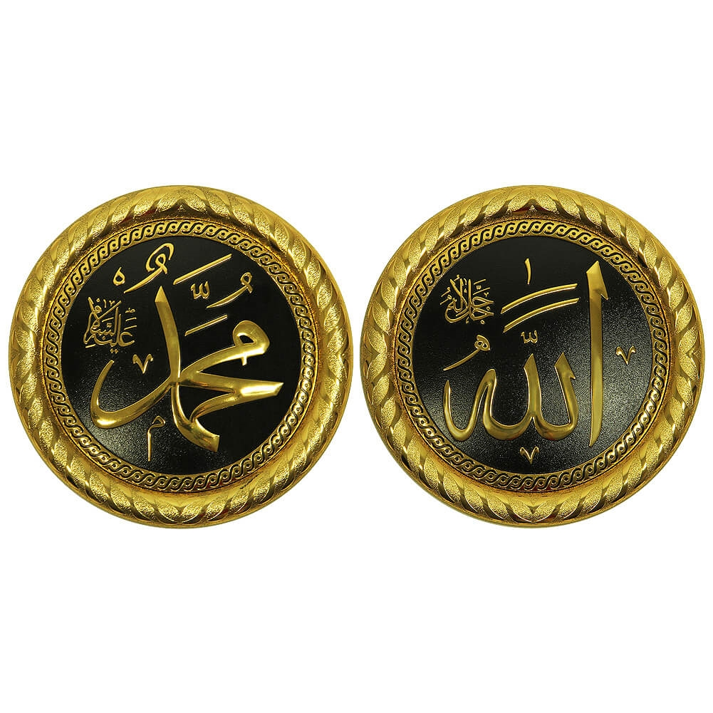 Gold Tone Allah Muhammad Written Wall Hanging Wh024
