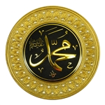 Gold Tone Palm Design Islamic Muhammad Wall Hanging Plate