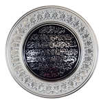 Silver Palm Design Ayat Kursi in Round Wall Hanging