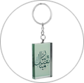 islamic key chains